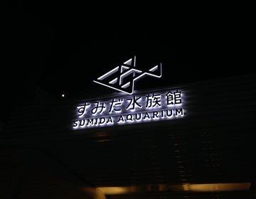 東京下町の浅草・押上の観光スポット!東京スカイツリーにすみだ水族館!デートにおすすめプラン!