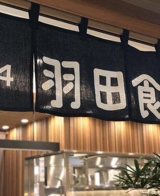 ダイニング 24 羽田食堂