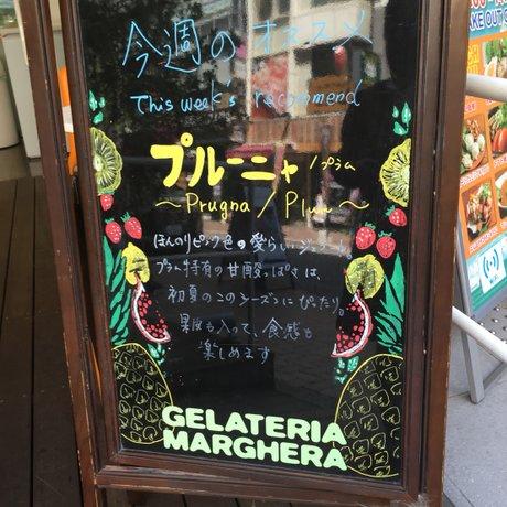 ジェラテリア マルゲラ 麻布十番店