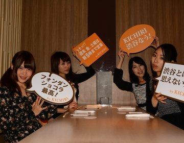 【渋谷おしゃれ女子会】2次会におすすめ!KICHIRIでシャンパン&絶品デザート