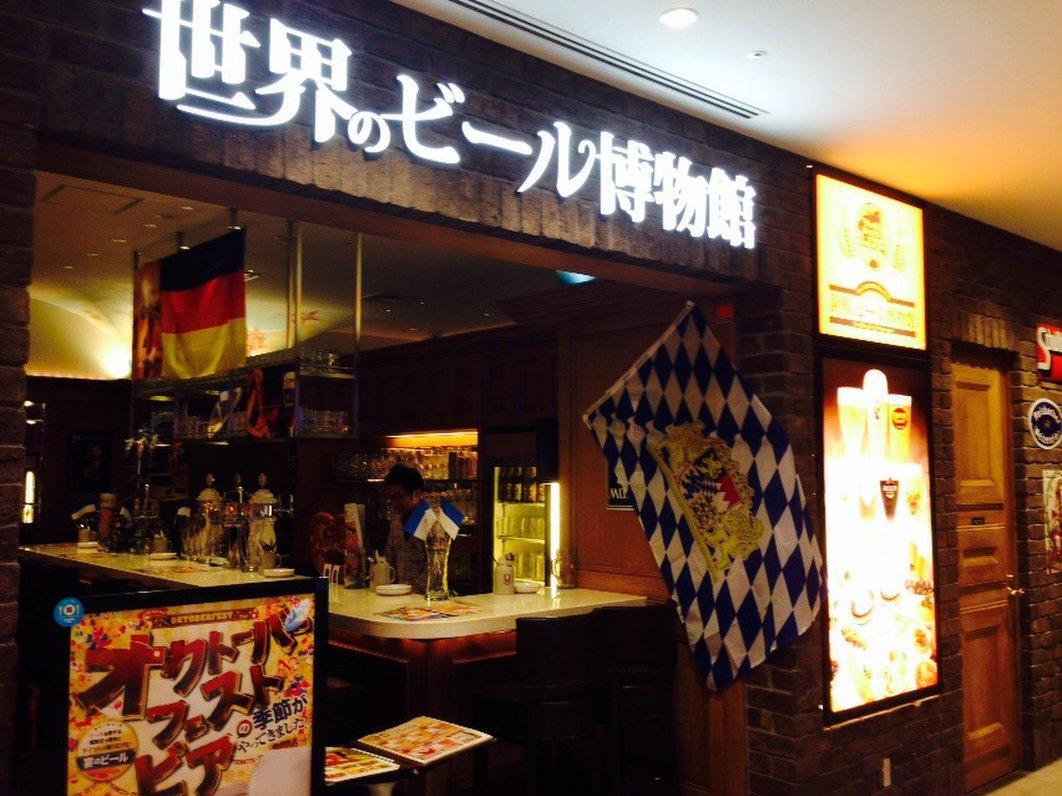 世界のビール博物館 グランフロント大阪店
