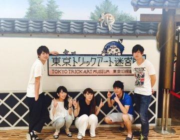 お台場満喫プラン〜トリックアートから大江戸温泉コース〜