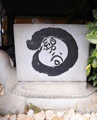 麺処 綿谷