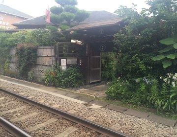 鎌倉のおすすめスイーツ・甘味処!踏切のない線路を渡る「無心庵(むしんあん)」