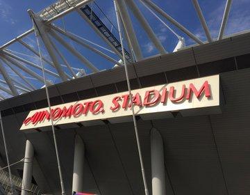 週末にJリーグを見にいこう 〜味の素スタジアム〜