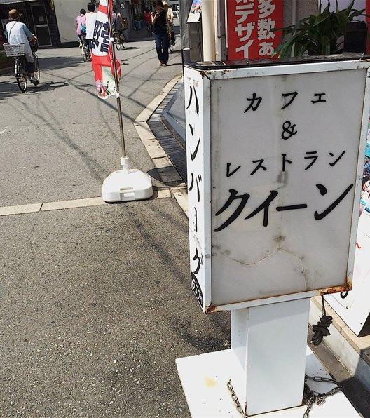 レストラン・カフェ クイーン