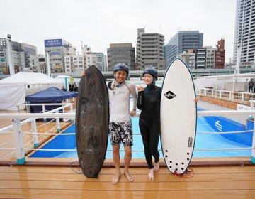 都会のど真ん中でサーフィン⁉スポル品川大井町で朝からアクティブデート♡