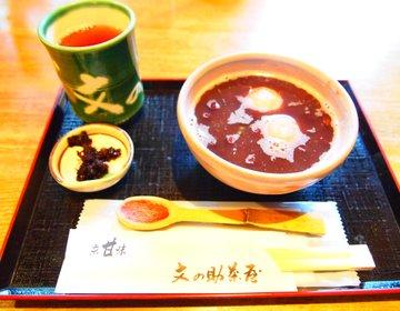 〔京都〕あの文之助が愛した文之助茶屋でのんびりカフェデート!