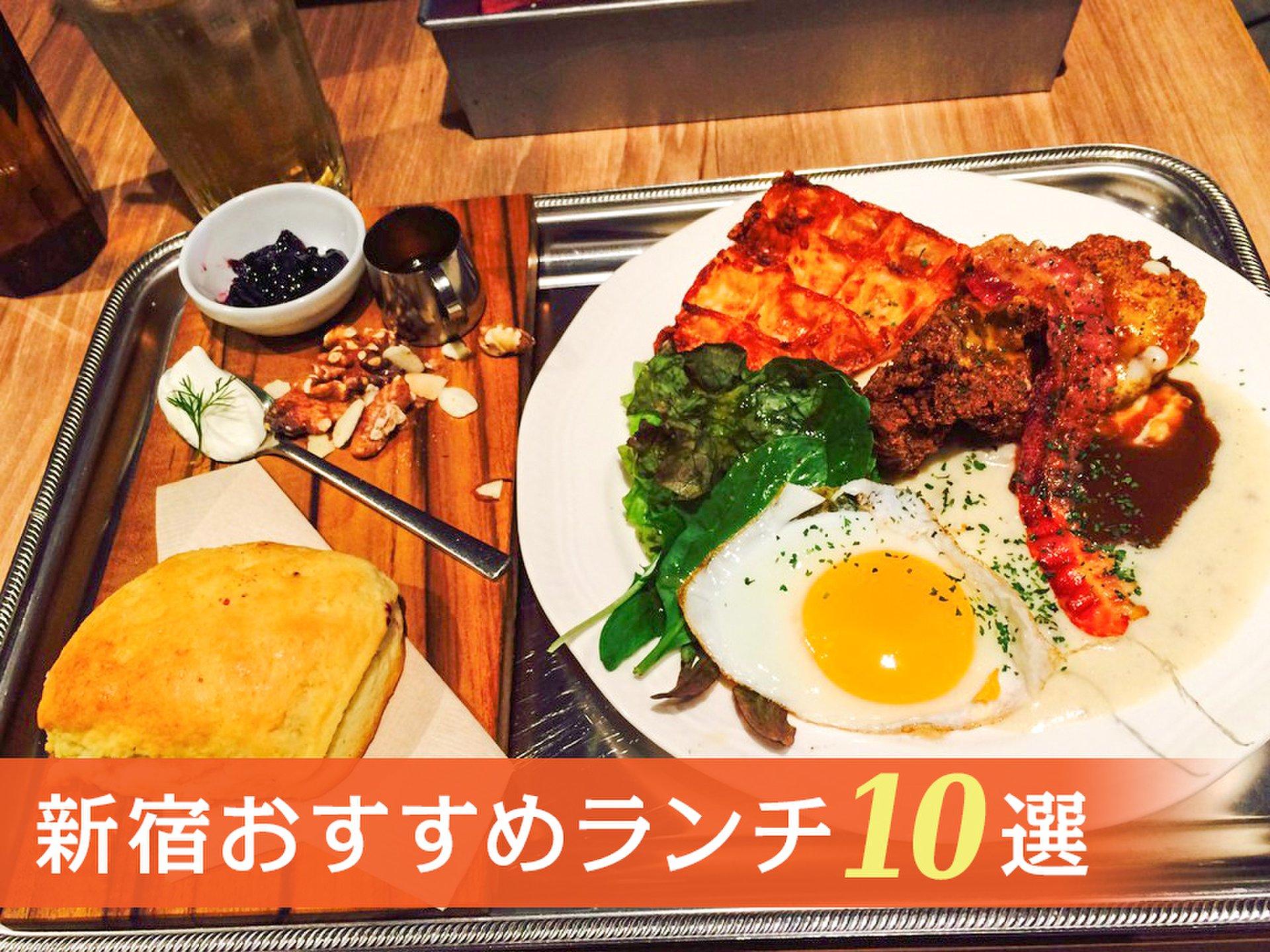 【新宿ランチ8選】デートや女子会で使いたい人気店だけ集めました!