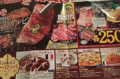 すたみな太郎NEXT BIGBOX高田馬場店