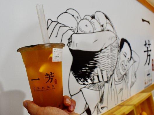 一芳台湾フルーツティー 心斎橋店