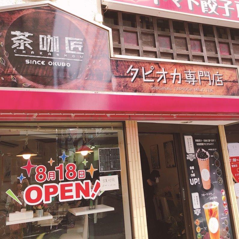 茶加匠 野方店