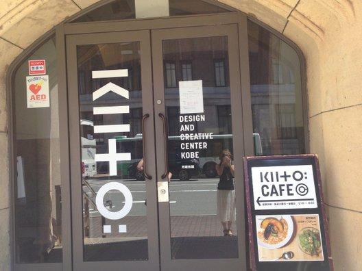 デザイン・クリエイティブセンター神戸(KIITOキイト)