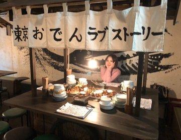 お会計は自己申告制で出会える居酒屋!?恵比寿「東京おでんラブストーリー」に可愛い女子と行ってみた!
