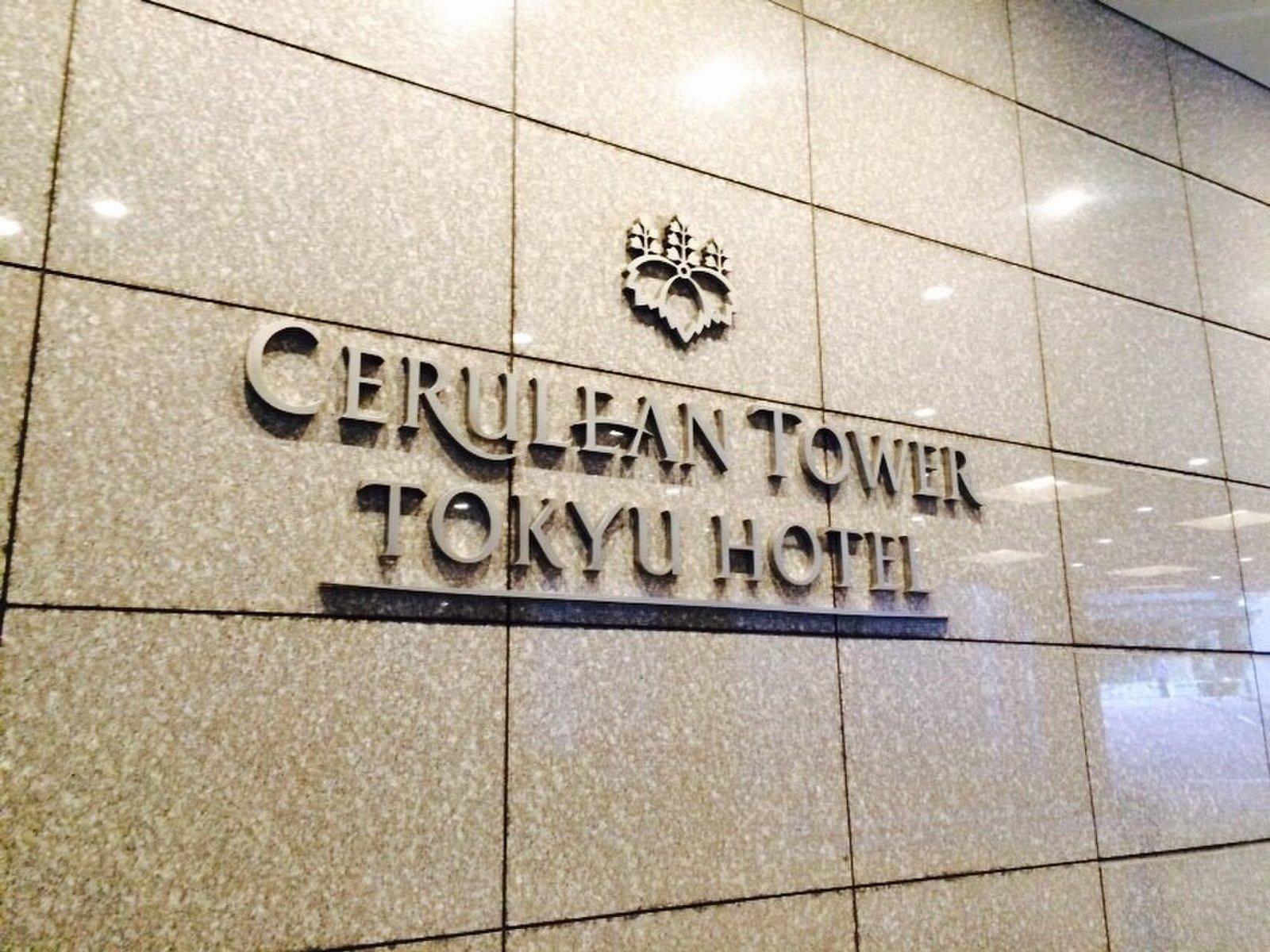 セルリアンタワー東急ホテル