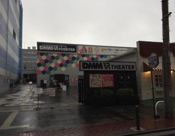 世界初‼︎DMM VR THEATERが横浜にオープン!アイカツ!Liveを世界初体験レポ!