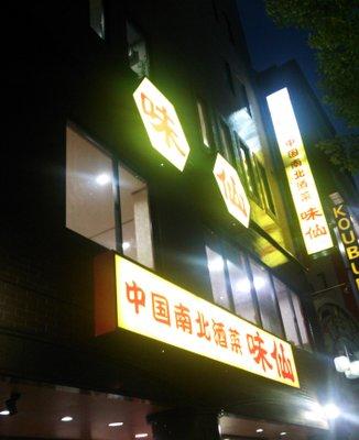 味仙 矢場店