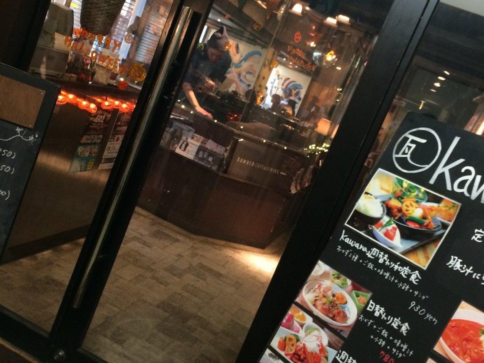 kawara CAFE&DINING+PLUS 恵比寿