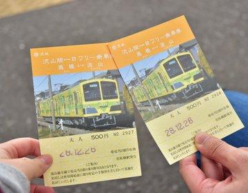 【流山ぶらり1日デートプラン】流山鉄道に乗ってレトロな町並みをお散歩!