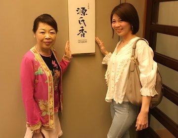 家族で東京旅行。ディナーにおススメのロイヤルパークホテル【源氏香】は落ち着いて食事できますよ♡