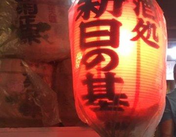 【安い!おいしい!赤提灯系・居酒屋】店長が外国人?!有楽町高架下の「新日の基」