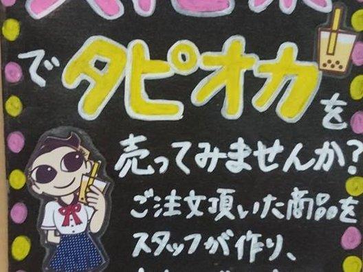 パールレディ 渋谷店