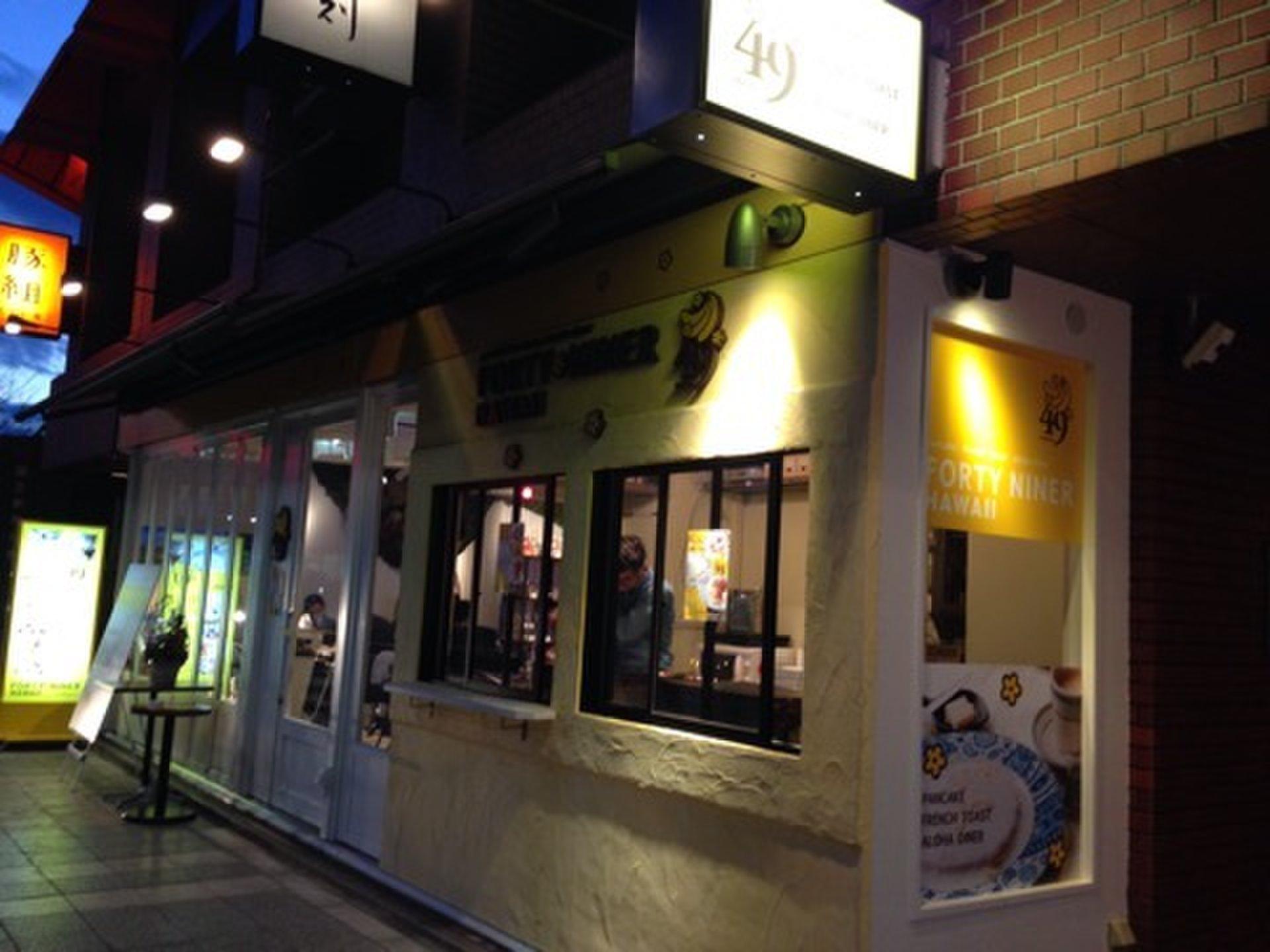 """ハワイで大人気な有名パンケーキ店""""FORTY NINER""""が六本木にオープン!"""