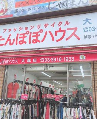 たんぽぽハウス 大塚店