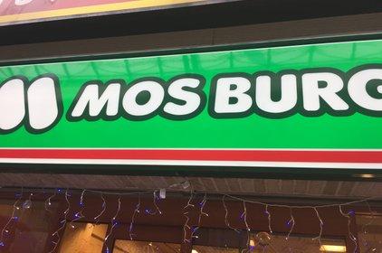 モスバーガー 十条店