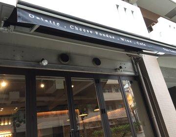 恵比寿駅前‼︎おいしいガレットが食べられるおしゃれレストランへ