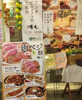 畑の厨 膳丸 新宿店