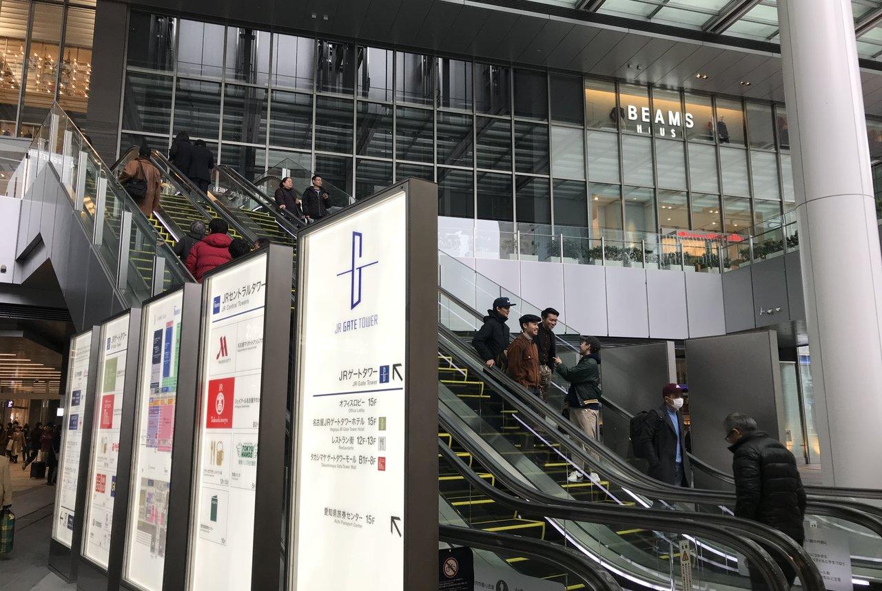 名古屋JRゲートタワー