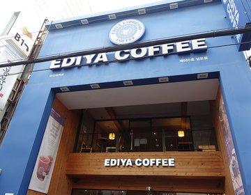 【釜山のファッションストリートでおすすめのカフェ・EDIYA COFFEE】