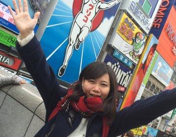 初めての大阪観光にオススメ!朝から夜まで楽しめる観光スポットをご紹介♡