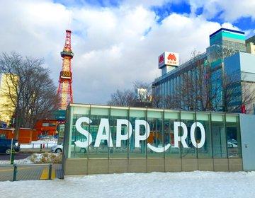【札幌観光を3時間くらいで】札幌観光を効率的に楽しむおすすめコース
