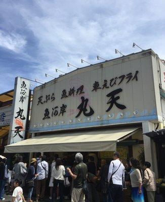 魚河岸 丸天 卸団地店