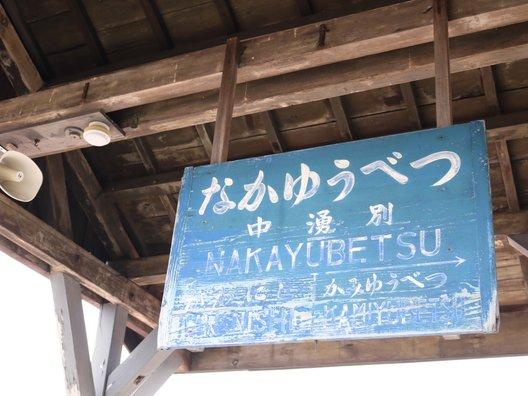 中湧別駅記念館