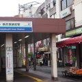 新井薬師前駅 (Araiyakushi-mae Sta.)(SS05)