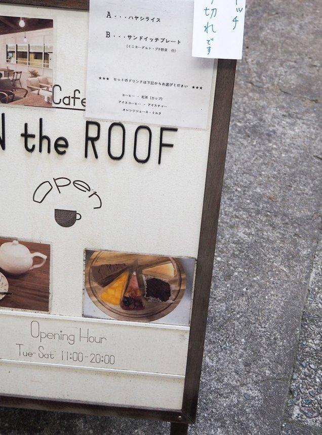 カフェ オン ザ ルーフ