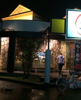 下町の空 羽島店