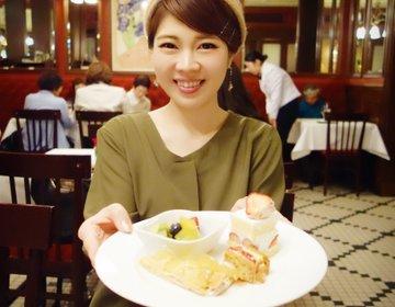 デザート全部食べられるの♡帝国ホテルでランチ【有楽町・ランチ・オススメ・老舗】ラブラスリー