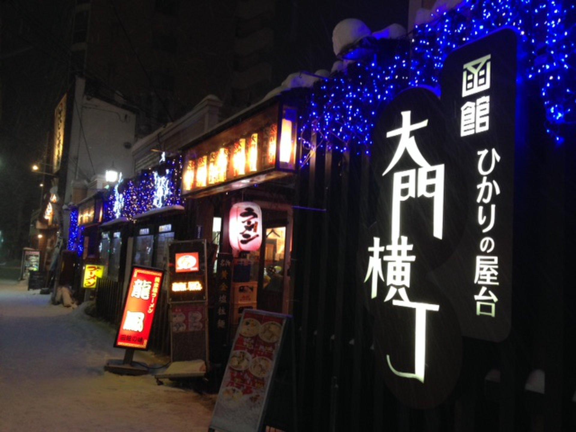 【函館】幅広いジャンルでグルメ好きも大満足!地元客との会話も楽しい♪函館ひかりの屋台「大門横丁」
