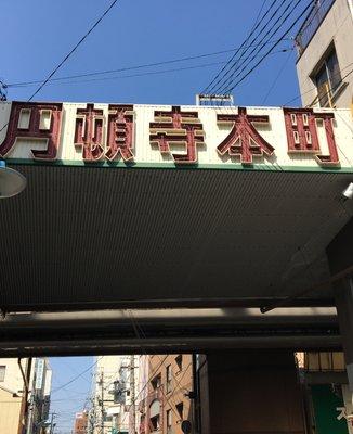 円頓寺本町商店街振興組合