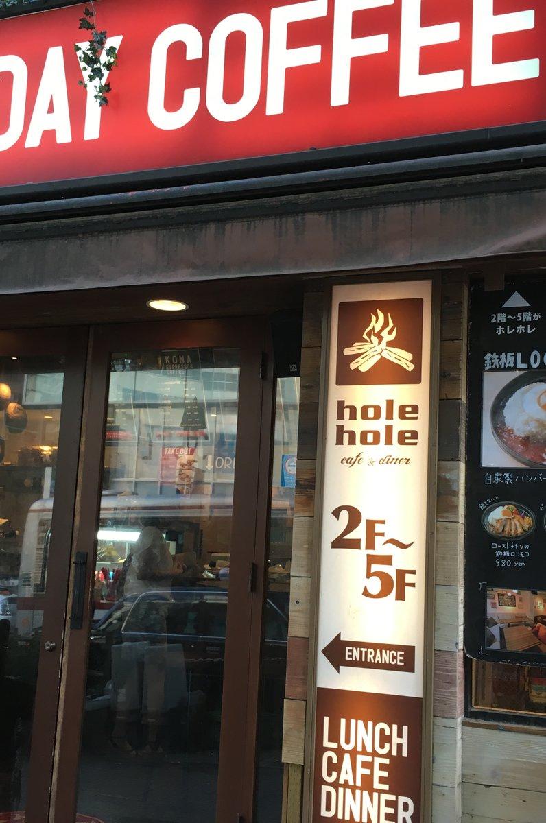 【閉店】hole hole cafe&diner 渋谷