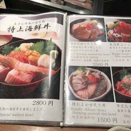 【閉店】琉球鮨 築地青空三代目 国際通り屋台村店