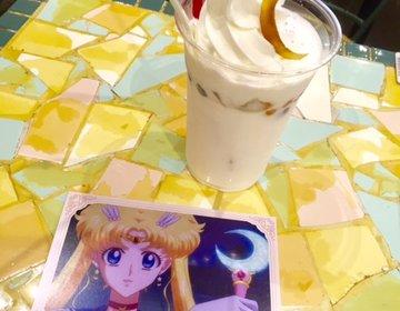 【池袋サンシャイン】期間限定!ナンジャタウンで食べられるセーラームーンのタピオカ&ソフトクリーム☆