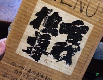 北海道・富良野ドライブ!美味しいグルメスポット巡り♡唯我独尊&富良野チーズ工房&フラノマルシェ