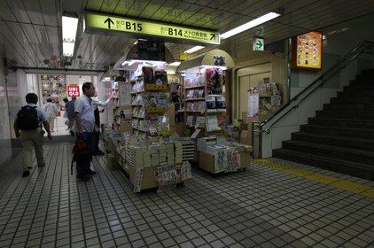株式会社山下書店 新宿西口第一店