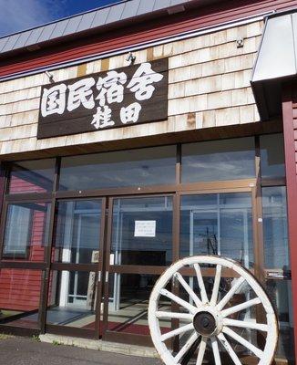 国民宿舎 桂田