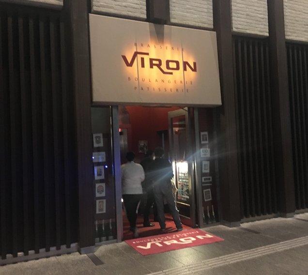 ブラッスリー・ヴィロン 丸の内店